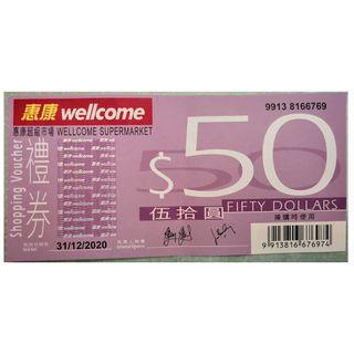 一張惠康50元禮券