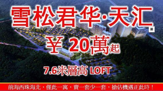 珠海-深圳後花園!7.6米複試住宅,買一層送兩層,高鐵物業!