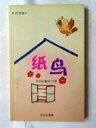 纸鸟(童诗100首)
