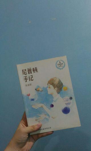 尼普顿手记 红蜻蜓出版 Odonata Publishing