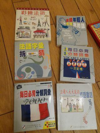 書籍 法語 法文
