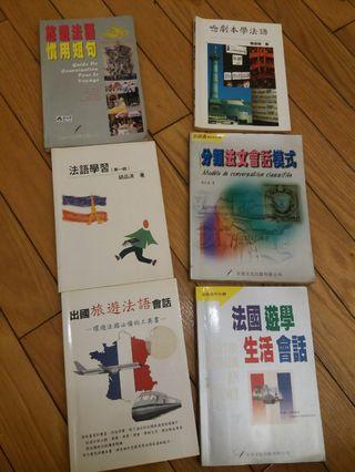 書籍  法語學習 法文