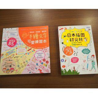 🚚 2本:手繪文字可愛練習本+日本插圖研究社