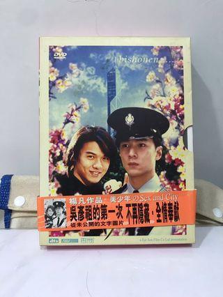 美少年之戀 DVD