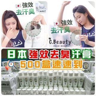 日本強效去臭汗膏