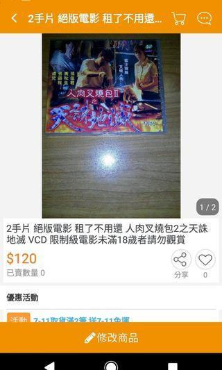 🚚 2手片 絕版電影 租了不用還 人肉叉燒包2之天誅地滅 VCD 限制級電影未滿18歲者請勿觀賞