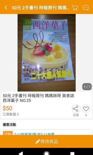 🚚 50元 2手書刊 時報周刊 媽媽咪呀 美食誌 西洋菓子 NO.25