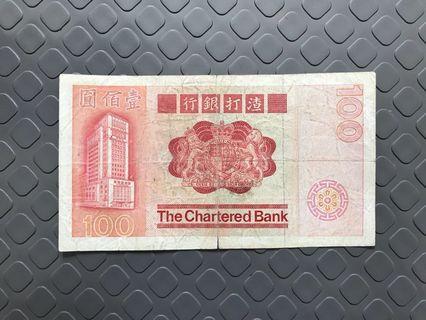 f 渣打銀行100蚊紙 1979年 $140