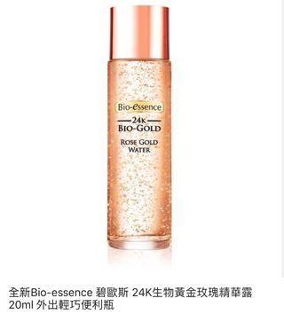 🚚 全新Bio-essence 碧歐斯 24K生物黃金玫瑰精華露 20ml 外出輕巧便利瓶