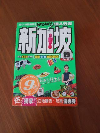 🚚 Singapore Travel Guide Book