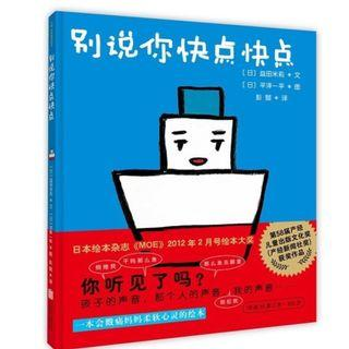别说你快点快点绘本 Hardcover Book (For 0-100 years old) Great for Parenting