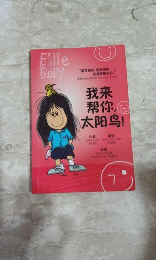 🚚 Chinese book