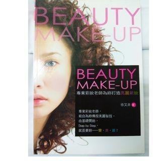 beauty makeup專業彩妝老師為你打造亮麗新妝 書籍