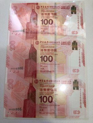中銀紀念鈔3連張靚no.1688