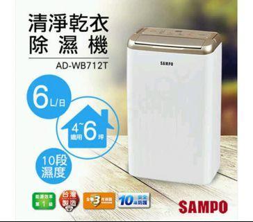 【聲寶SAMPO】6L空氣清淨乾衣除濕機原價$5990特價$5190免運