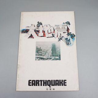 大地震(EARTHQUAKE)