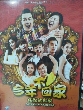 🚚 今年不回家 love from kampung dvd