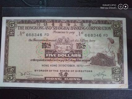 1973-匯豐銀行伍圓-668346