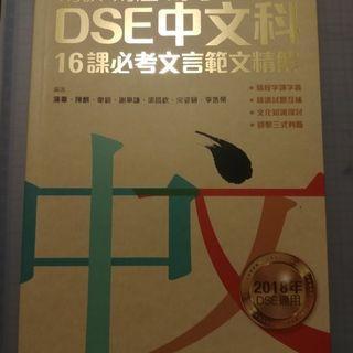 十二篇範文必選! DSE中文科16課必考文言範文精解