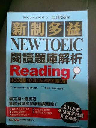 新制多益國際學村NEW TOEIC閱讀題庫解析