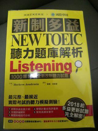 新制多益國際學村NEW TOEIC聽力題庫解析
