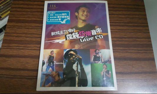 謝霆鋒-霆鋒弦燒音樂live CD