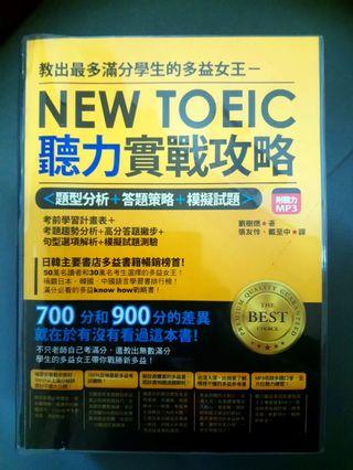 NEW TOEIC聽力實戰攻略