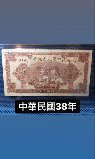 中國人民銀行_50元_中華民國38年(少有)