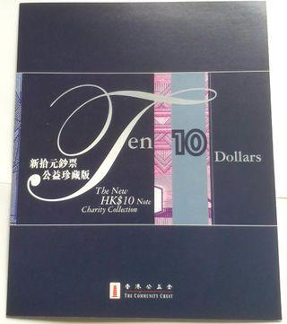 新拾元鈔票公益珍藏版