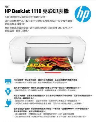 🚚 全新 HP DeskJet 1110 操作簡單 亮彩印表機~在最短時間內立即列印你所需要的文件。 這台印表機專門為了較小室內空間和低預算而設計,設定操作簡單