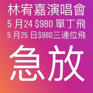 原價放三連 林宥嘉5 月24 /25日 $980