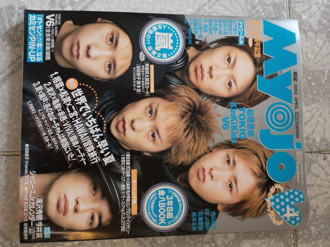 嵐初出道早期雜誌