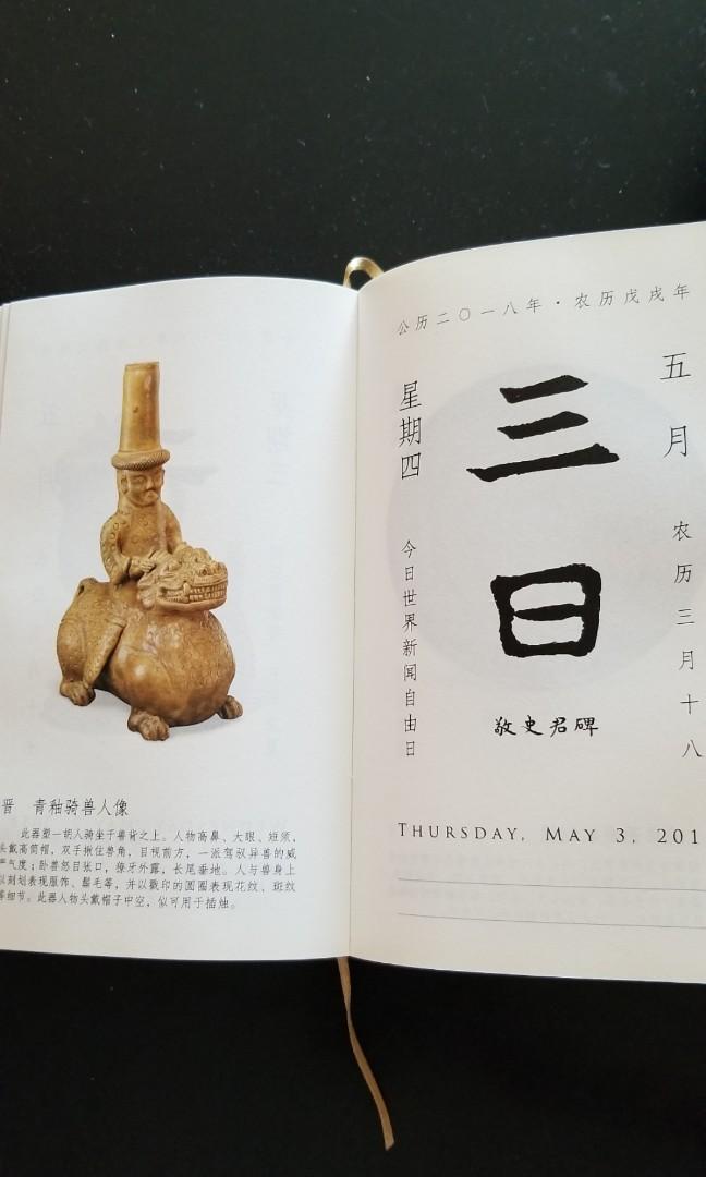 故宮珍藏國寶日曆 圖片簡介集 故宮出版社 2018年 diary