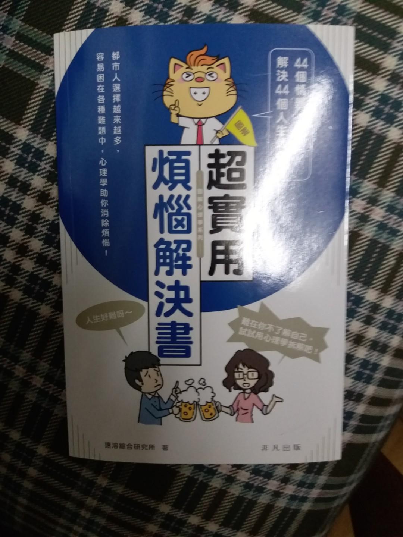 超實用煩惱解決書 非凡出版book