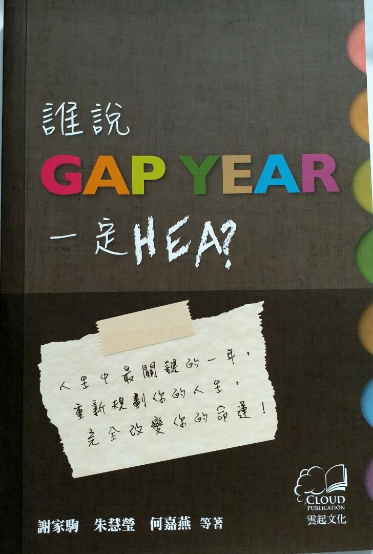 誰說GAP YEAR一定HEA?