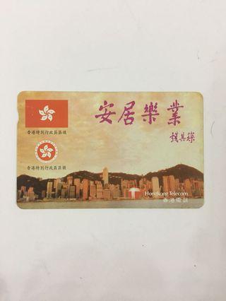 香港電訊 1997年 安居樂業 儲藏電話卡