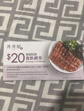 丼丼屋餐飲禮券$20