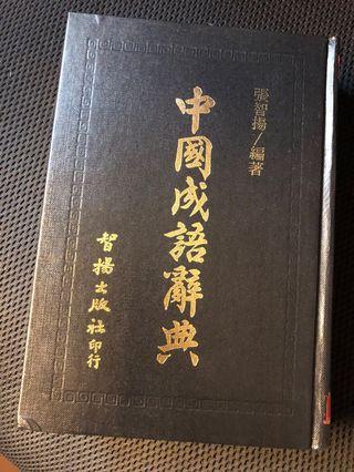 中國成語辭典
