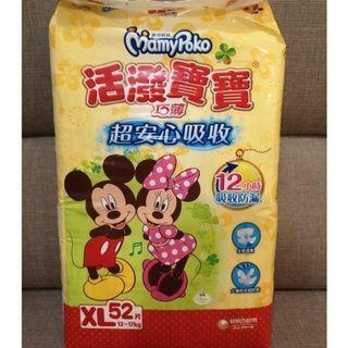 🚚 【全新】滿意寶寶 活潑寶寶紙尿褲 (XL)(52片)