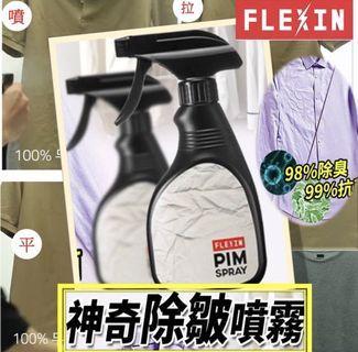 FLEXIN神奇除皺除臭噴霧 用噴的熨斗 蒸氣熨斗