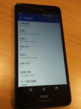 🚚 HTC 728x
