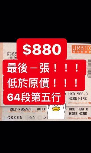 林宥嘉演唱會門票 24/5 980