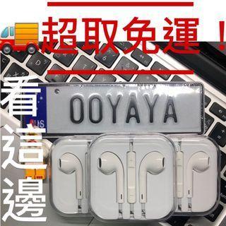 【🚚現貨免運!】ooyaya 原廠品質 Iphone耳機 3.5mm