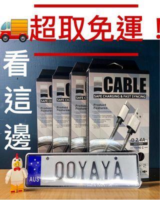 【 🚚現貨免運!】ooyaya 『 2A極速充電』type C傳輸線 編織款 精選四色android安卓快充線