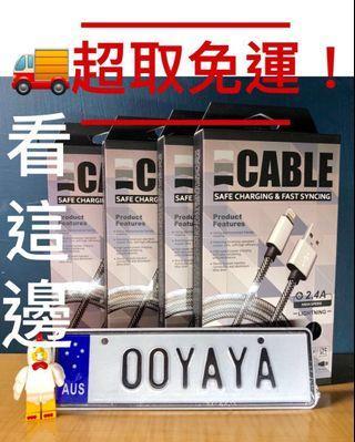 【🚚現貨免運!】ooyaya『2A極速充電』lightning充電線 編織款 精選四色iphone快充線