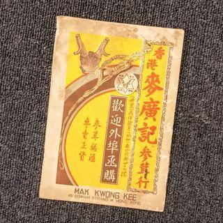 60年代中上環麥廣記参茸行廣告册子