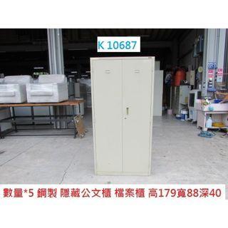 K10687 鋼製 隱藏公文櫃 檔案櫃 @ 二手回收,聯合二手倉庫,回收冰箱,回收神明桌,二手家具,回收傢俱