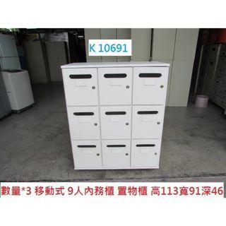 K10691 KEY 9人內務櫃 置物櫃 @ 搬家二手家具,收購餐廳桌椅,回收家具,二手家具,環保二手家具,用不到家具