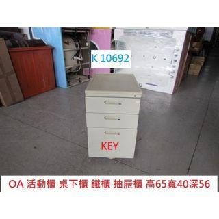 K10692 KEY 抽屜櫃 OA 活動櫃 @ 聯合二手倉庫,推薦 家具回收,回收家具,收購洗衣機,捐贈家具,
