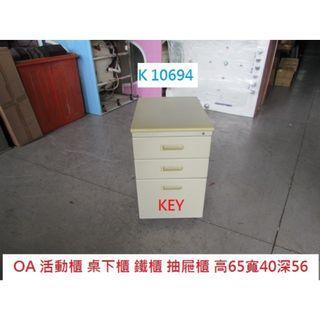 K10694 KEY 抽屜櫃 OA 活動櫃 @ 回收家具,台中二手家具,二手回收商,二手家具,收購餐廳桌椅